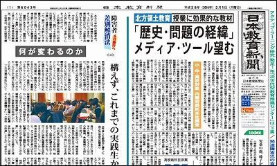 日本教育新聞 平成28年2月1日号