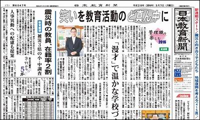 日本教育新聞 平成28年3月7日号