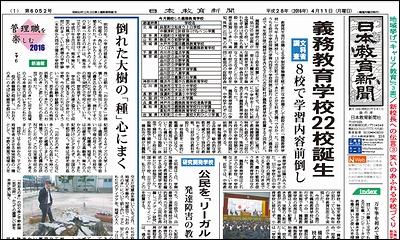 日本教育新聞 平成28年4月11日号