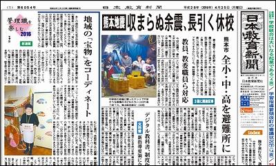 日本教育新聞 平成28年4月25日号