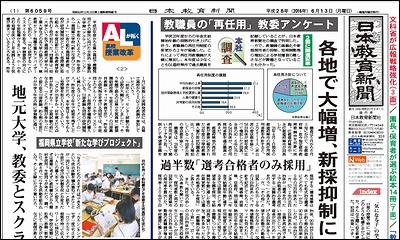日本教育新聞 平成28年6月13日号